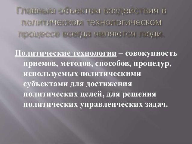 современные политические технологии для партий и движений Кыргызстана Slide 2