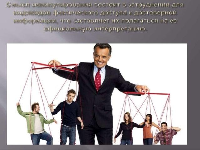 современные политические технологии для партий и движений Кыргызстана Slide 3