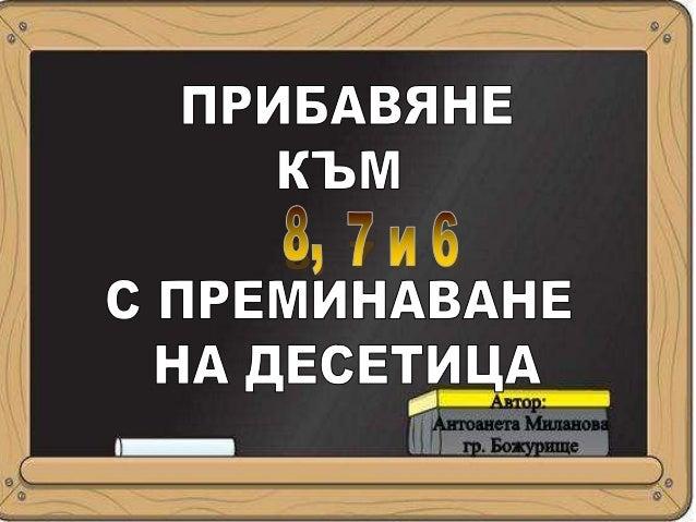 """Автор: Антоанета Миланова гр. Божурище СОУ """"Лет. Хр. Топракчиев"""""""