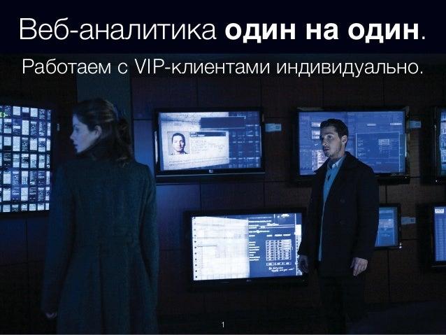 Веб-аналитика один на один. Работаем с VIP-клиентами индивидуально. 1