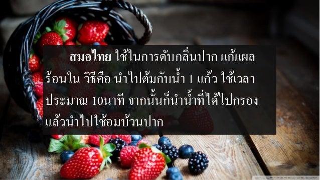อาหารที่ช่วยระงับกลิ่นปาก