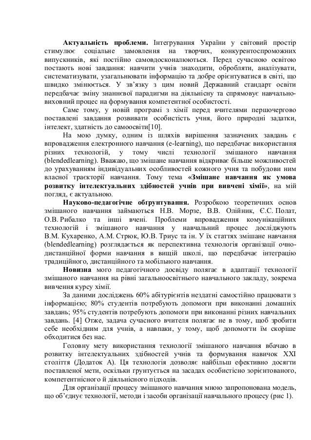 Актуальність проблеми. Інтегрування України у світовий простір стимулює соціальне замовлення на творчих, конкурентоспромож...