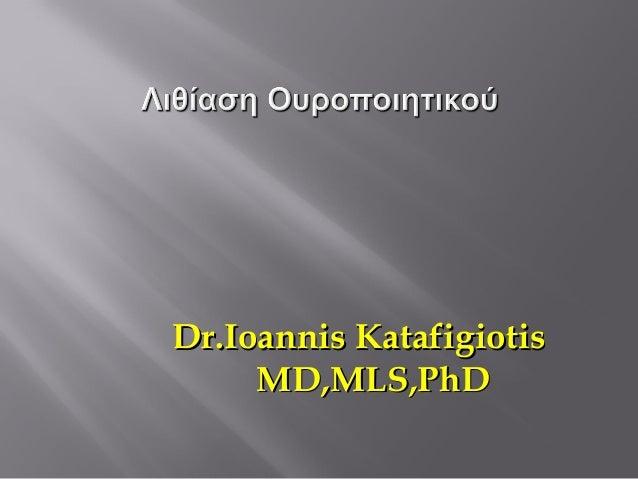 Dr.Ioannis KatafigiotisDr.Ioannis Katafigiotis MD,MLS,PhDMD,MLS,PhD