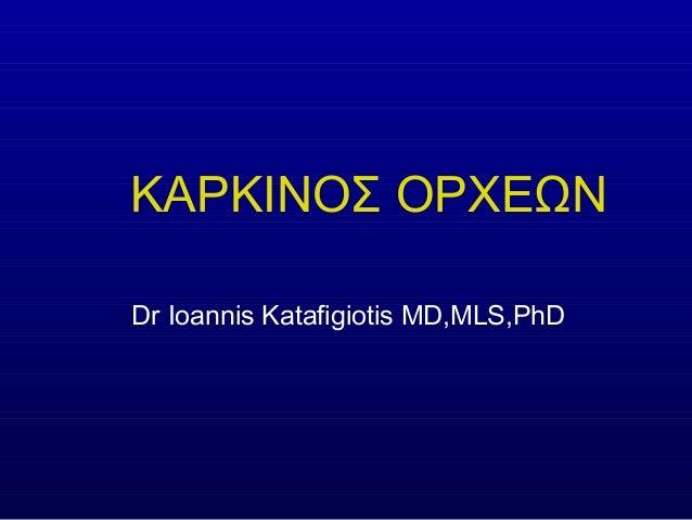 ΚΑΡΚΙΝΟΣ ΟΡΧΕΩΝ Dr Ioannis Katafigiotis MD,MLS,PhD