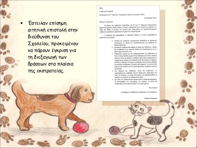 • Δημιούργησαν ενημερωτικά φυλλάδια σχετικά με την εκστρατεία, τα οποία μοιράστηκαν στο σύνολο των μαθητών του σχολείου.
