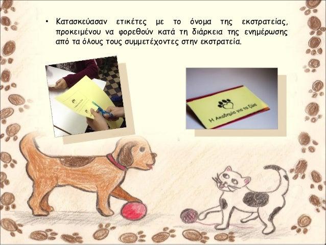 • Έφτιαξαν αφίσες με ενημερωτικό περιεχόμενο σχετικά με τα οφέλη που προσφέρουν στον άνθρωπο τα κατοικίδια ζώα και το νέο ...