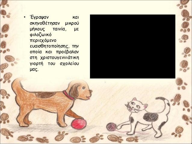 • Συγκέντρωσαν το χρηματικό ποσό των 270 ευρώ, με το οποίο αγόρασαν 360 κιλά ζωοτροφή (για σκύλους), την οποία και μοίρασα...