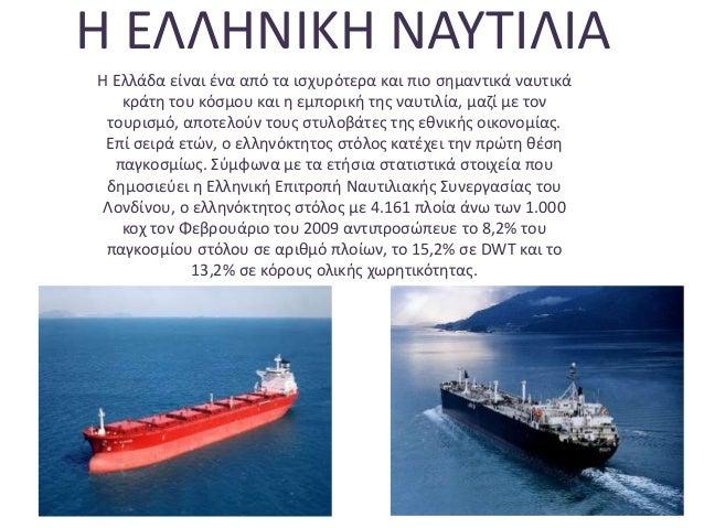 Η ΕΛΛΗΝΙΚΗ ΝΑΥΤΙΛΙΑ Η Ελλάδα είναι ένα από τα ισχυρότερα και πιο σημαντικά ναυτικά κράτη του κόσμου και η εμπορική της ναυ...