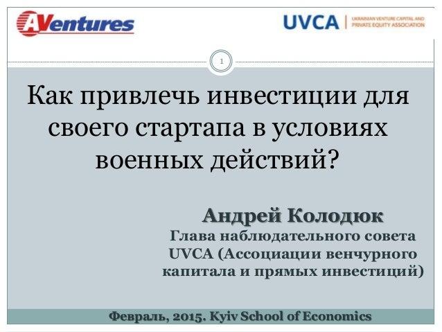 Андрей Колодюк Глава наблюдательного совета UVCA (Ассоциации венчурного капитала и прямых инвестиций) Как привлечь инвести...