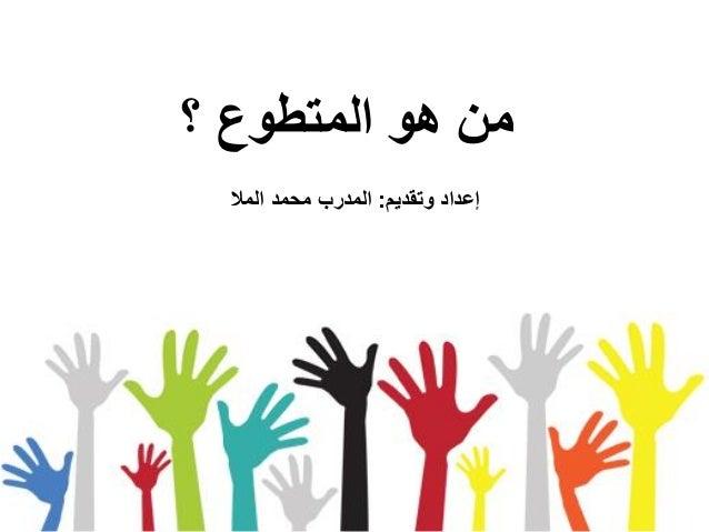 ؟ المتطوع هو من وتقديم إعداد:محمد المدربالمال