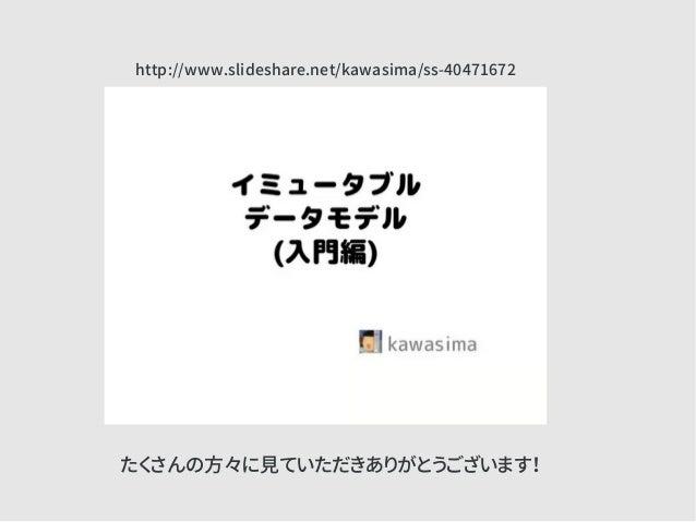 たくさんの方々に見ていただきありがとうございます! http://www.slideshare.net/kawasima/ss-40471672