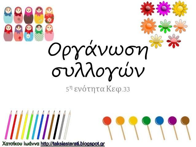 Οργάνωση συλλογών 5η ενότηταΚεφ.33