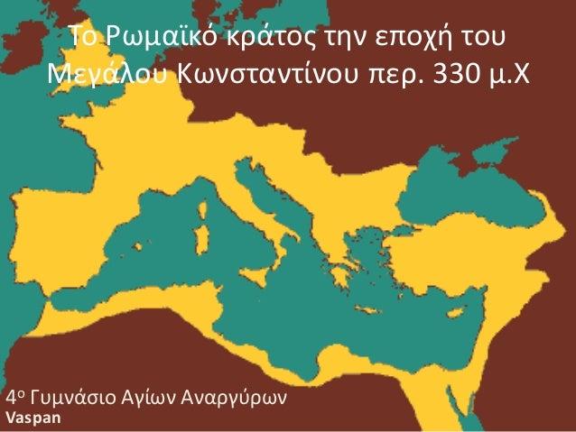 Αποτέλεσμα εικόνας για ρωμαικο κρατος επι μεγαλου κωνσταντινου 330