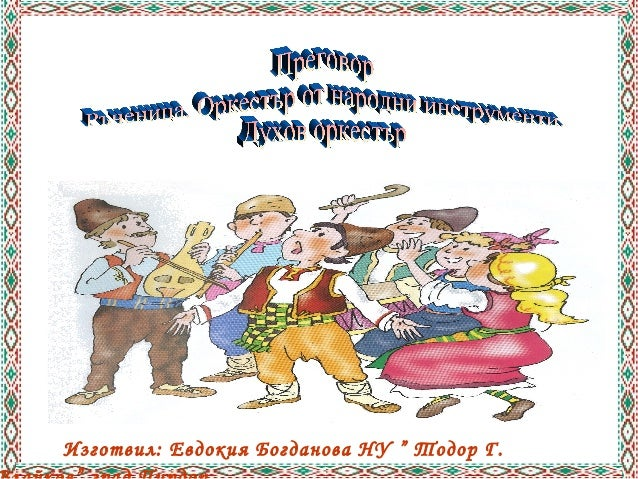 """Изготвил: Евдокия Богданова НУ """" Тодор Г."""