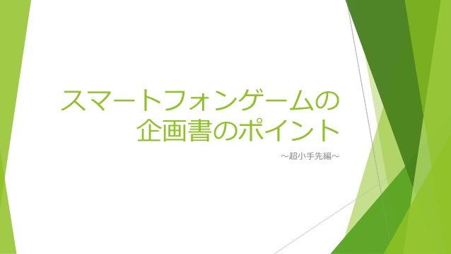 スマートフォンゲームの 企画書のポイント ~超小手先編~