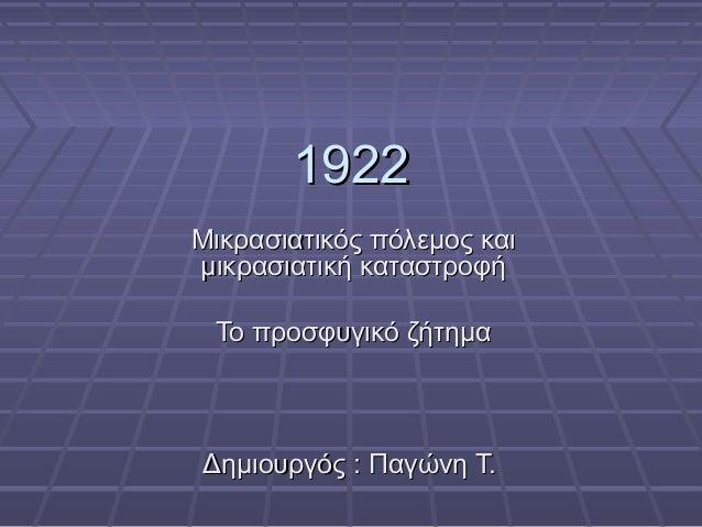 19221922 Μικρασιατικός πόλεμος καιΜικρασιατικός πόλεμος και μικρασιατική καταστροφήμικρασιατική καταστροφή Το προσφυγικό ζ...