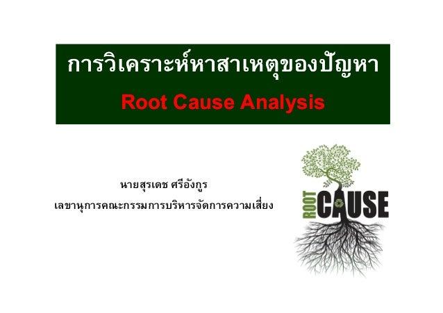 การวิเคราะห์หาสาเหตุของปัญหาการวิเคราะห์หาสาเหตุของปัญหา Root Cause AnalysisRoot Cause Analysis นายสุรเดช ศรีอังกูร เลขานุ...