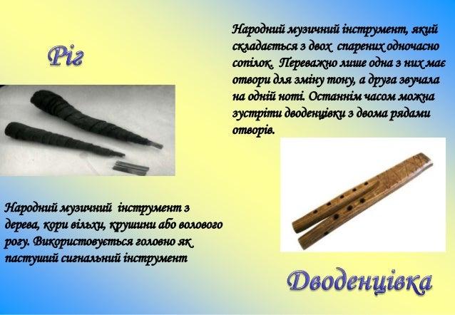 Старовинний український народний духовий інструмент, пряма трубка з подвійною тростиною, виготовлена з дерева. Цей інструм...