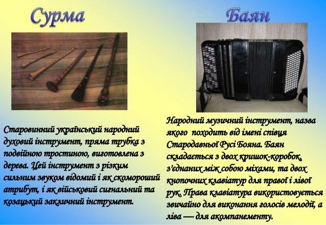 Народний ударний інструмент у вигляді металевих, часто мідних, казанів, затягнутих шкіряною мембраною, по якій вдаряли дер...