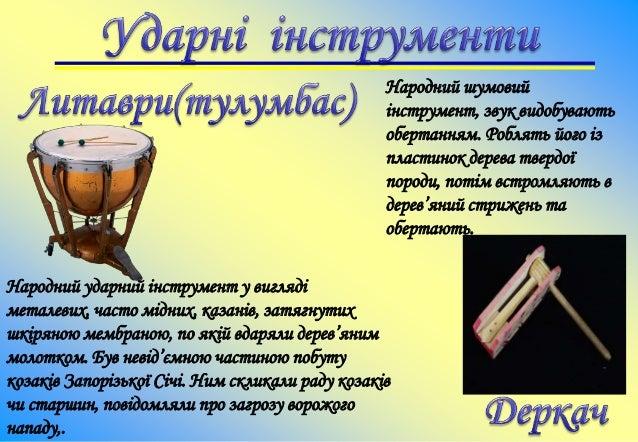 Народний ударний музичний інструмент з невизначеною висотою звуку. Інструмент являє собою два диски, викувані зі спеціальн...
