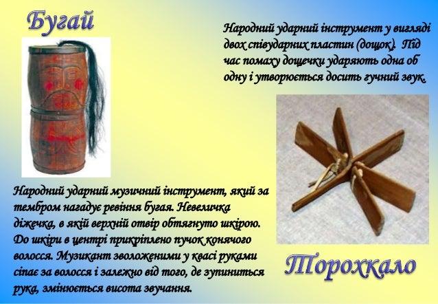 Використані ресурси: ru.wikipedia.org/wiki www.ruclip.com gloss.ua/story/28632 uk.wikipedia.org/wiki/Народна_музика www.mf...