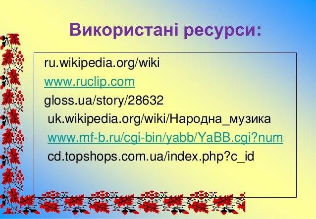 українські народні інструменти