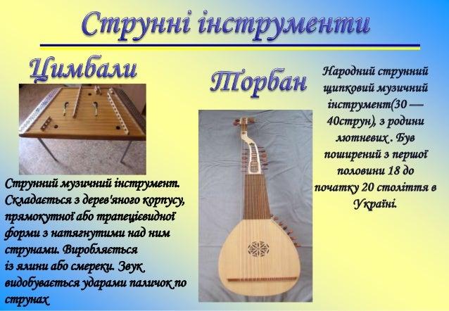 Найстародавніший український щипковий музичний інструмент. У гуслях струни натягнуто на трикутний дерев'яний резонансний я...