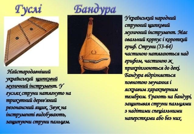 Український струнний щипковий музичний інструмент з 4-ма (і більше) парними струнами. Кобза складається з корпусу і грифа,...