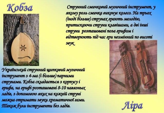 Триструнний музичний інструмент з корпусом грушевидної форми, на якому грали лукоподібним смичком. Під час гри стоячи корп...