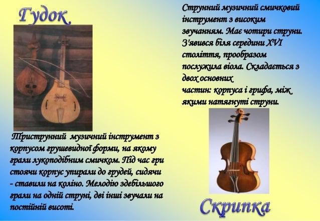 Український народний смичковий музичний інструмент. За структурою і розмірами нагадує віолончель, має 4 струни. На них гра...