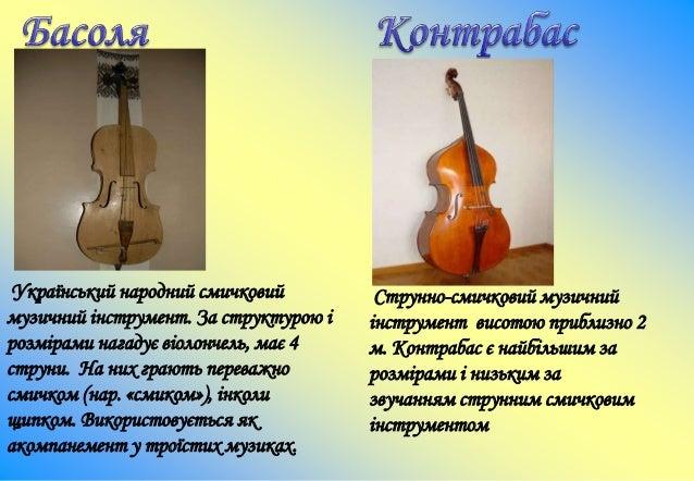 Український народний духовий інструмент з 6 ігровими отворами. Довжина флояри 60 см. Звук інструменту — низького регістру,...