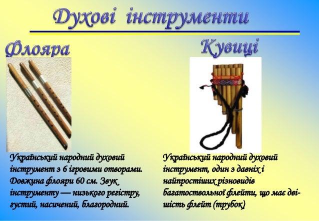 Український народний духовий музичний інструмент, який роблять з козячої шкури, звідки й походить його назва. Зі злупленої...