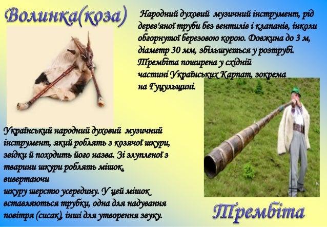 Народний духовий музичний інструмент, в Україні відомий з княжих часів. Виготовлявся із калинової гілки, бузини, ліщини, о...