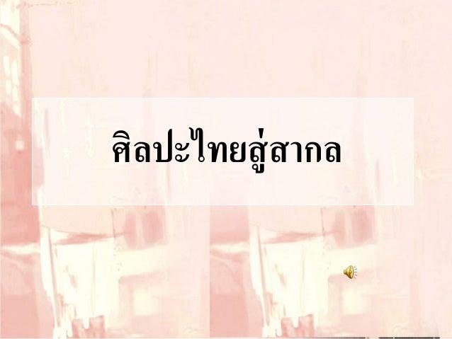 ศิลปะไทยสู่สากล
