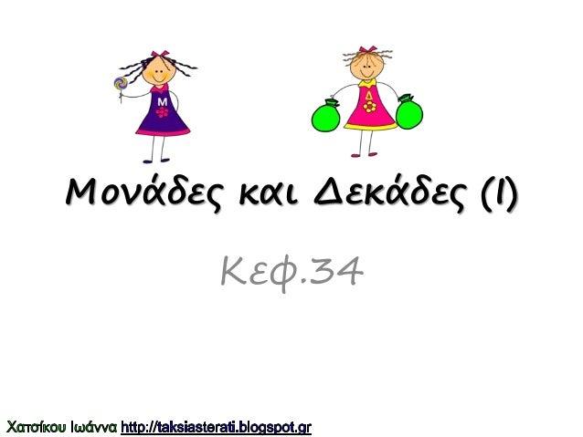 Μονάδες και Δεκάδες (Ι) Κεφ.34