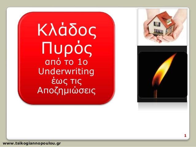 www.tsikogiannopoulou.gr Κλάδος Πυρός από το 1ο Underwriting έως τις Αποζημιώσεις 1