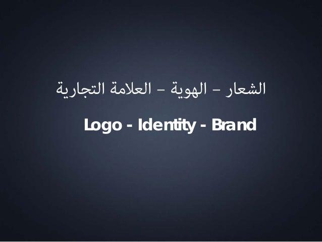 اﻟﺸﻌﺎر–اﻟﻬﻮﻳﺔ–اﻟﺘﺠﺎرﻳﺔ اﻟﻌﻼﻣﺔ Logo - Identity - Brand
