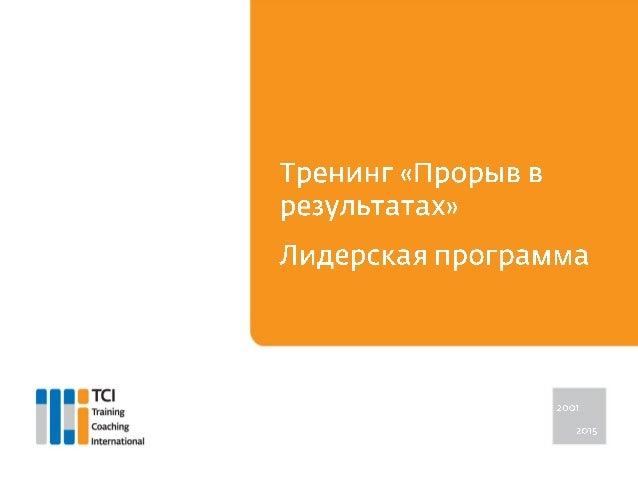 www.tci-co.ru Что мы делаем Мы катализируем изменения, ведущие к выдающимся результатам