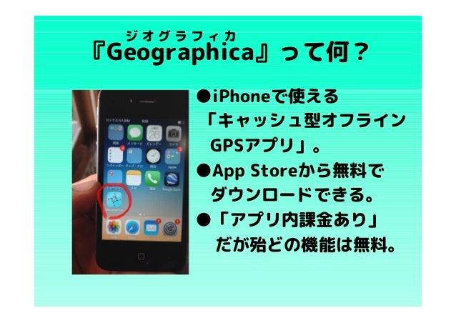 アプリ『Geographica』の素晴らしさについて Slide 2