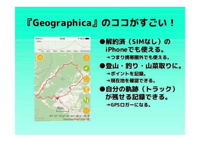 アプリ『Geographica』の素晴らしさについて Slide 3