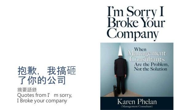抱歉,我搞砸 了你的公司 摘要語錄 Quotes from I'm sorry, I Broke your company