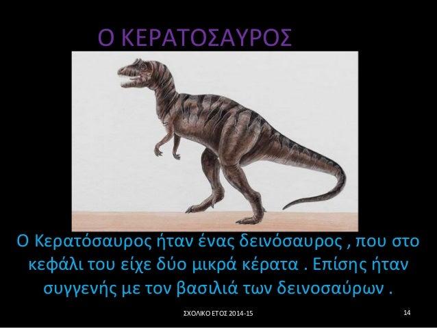 δεινόσαυρος βασιλιάς pornics