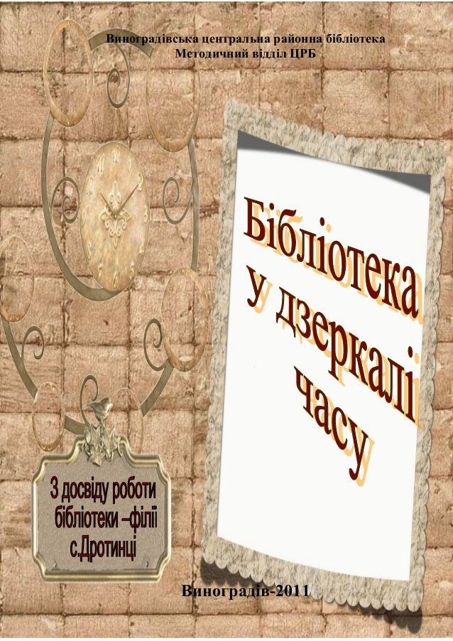 Виноградівська центральна районна бібліотека Методичний відділ ЦРБ Виноградів-2011
