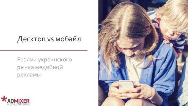 Десктоп vs мобайл Реалии украинского рынка медийной рекламы