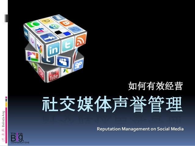社交媒体声誉管理 如何有效经营 洪美燕BelindaAng Reputation Management on Social Media