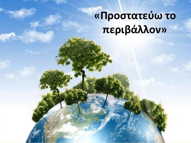 «Προστατεύω το περιβάλλον»
