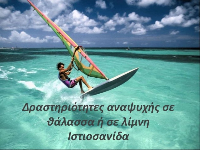 Δραστηριότητες αναψυχής σε θάλασσα ή σε λίμνη Ιστιοσανίδα