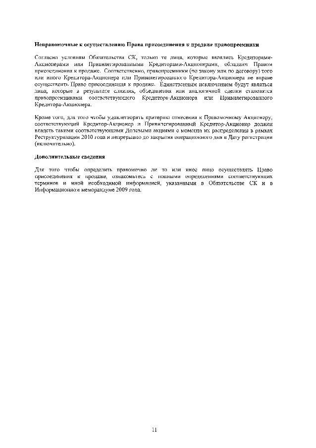 Неправомочные к осуществлению Права присоединения к продаже правопреемники  Согласно условиям Обязательства СК,  только те...