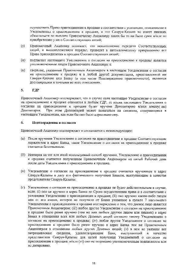 осуществить Право присоединения к продаже в соответствии с условиями,  описанными в Уведомлении о присоединении к продаже,...