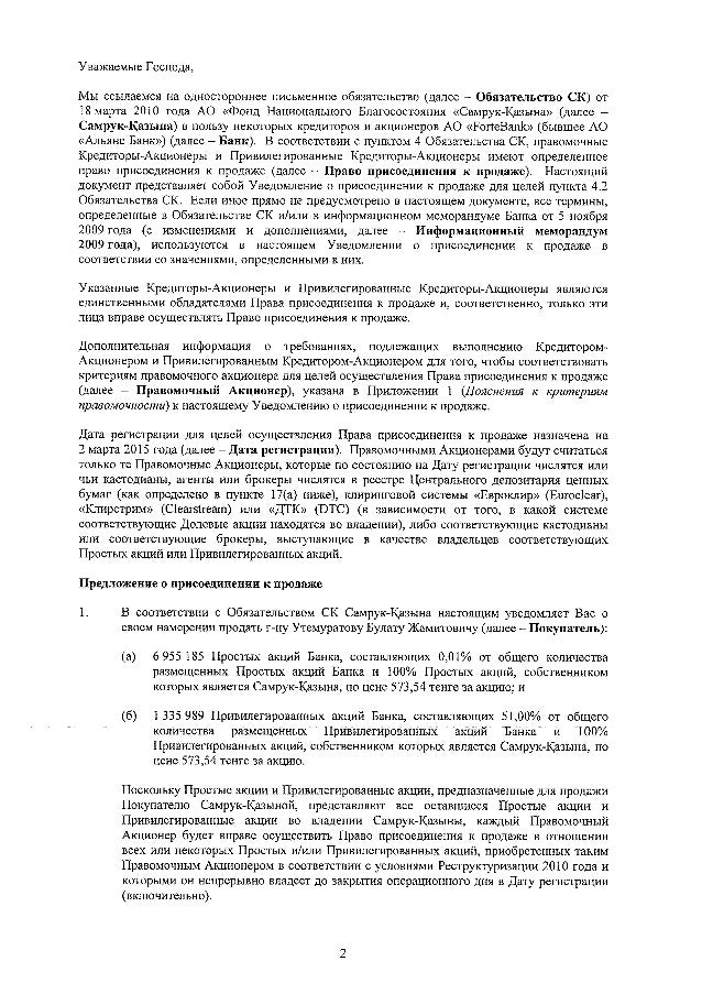 Уважаемые Господа,   Мы ссылаемся на одностороннее Письменное обязательство (далее — Обязательство СК) от 18 марта 2010 го...